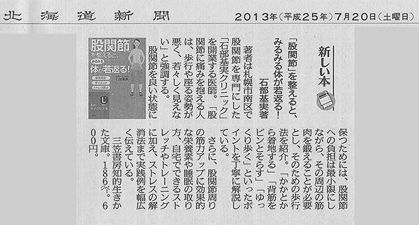 doshin_20130720.jpg