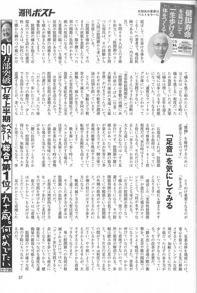 週刊ポスト