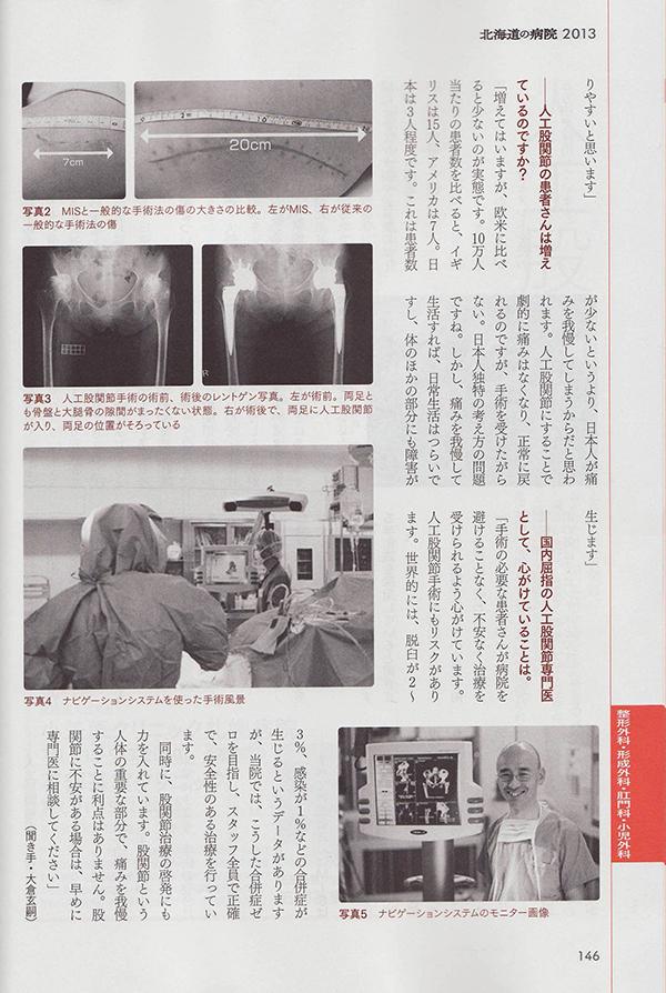 北海道の病院 2013